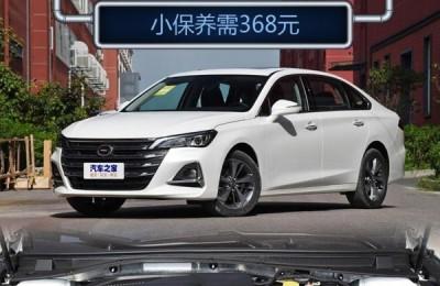 养护成本有优势 2019款传祺GA6养车成本